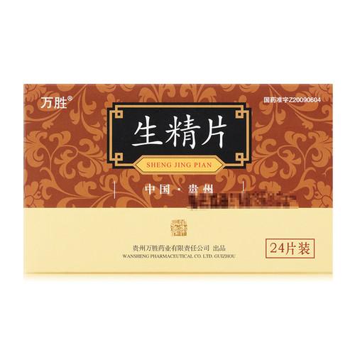 Wansheng Sheng Jing Pian For Male infertility  0.42g*24 Tablets