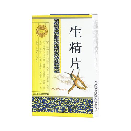 Zhikang Spermatogenic Tablets For Male Infertility  0.5g*24 Tablets