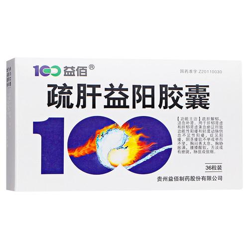 Yibai Shugan Yiyang Jiaonang For Impotence  0.25g*36 Capsules