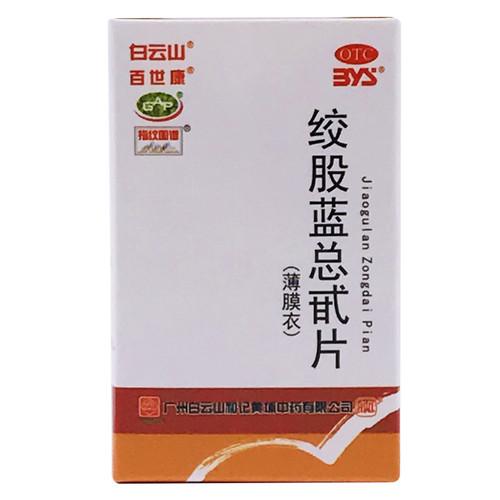 Baiyunshan Jiaogulan Zongdai Pian For Hyperlipidemia 20mg*80 Tablets
