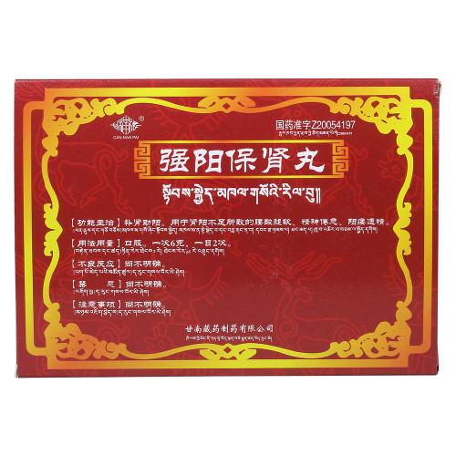 Gannan Qiang Yang Bao Shen Wan For Tonifying The Kidney & Yang 6g*10 Bags
