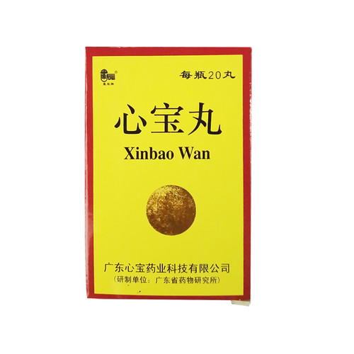 Xingchenpai Xinbao Wan For Angina Pectoris 60mg*20 Pills