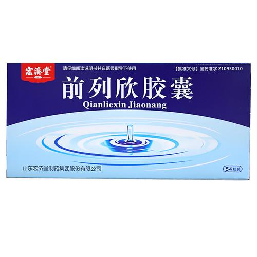 Hongjitang Qianliexin Jiaonang For Prostatitis 0.5g*54 Capsules