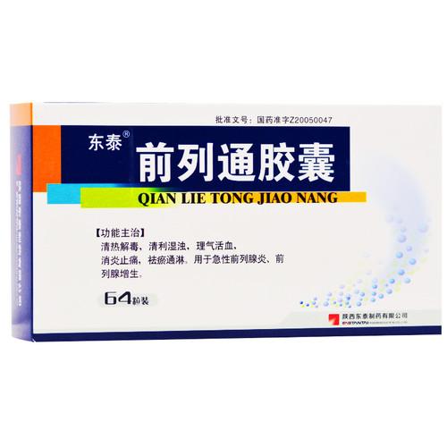 DONGTAI QIAN LIE TONG JIAO NANG For Prostatitis 0.38g*64 Capsules
