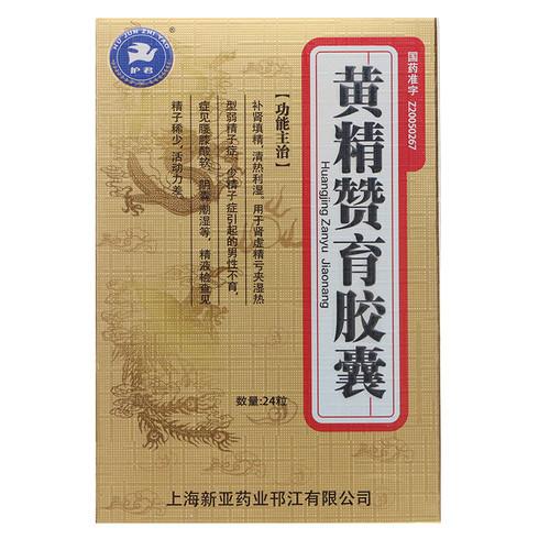 Hujun Huangjing Zanyu Jiaonang  For Male Infertility 0.31g*24 Capsules