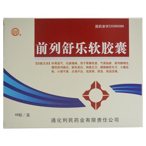 JIANTONG Qian Lie Shu Le Ruan Jiao Nang For Prostatitis 0.6g*48 Capsules