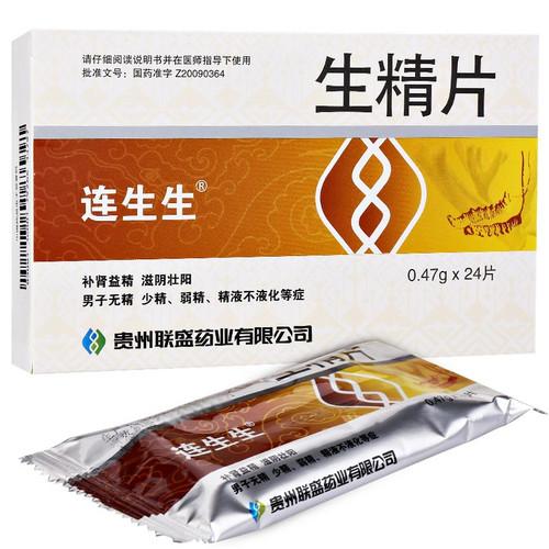 Liansheng Sheng Jing Pian For Male Infertility  0.47g*24 Tablets