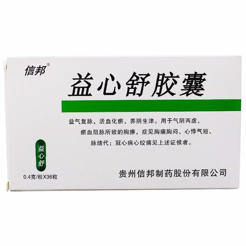 Xinbang Yixinshu Jiaonang For Angina pectoris  0.4g*36 Capsules