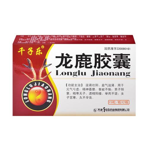 Qianzile Longlu Jiaonang For Tonifying The Kidney &Yang  0.2g*30Capsules