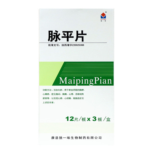 Duyiwei Maiping pian For Hyperlipidemia 0.28g*36 Tablets