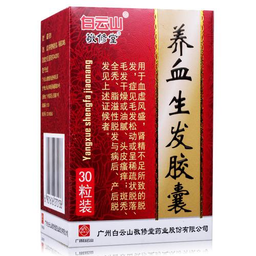Baiyunshan Yangxue Shengfa Jiaonang For Hair Loss 0.5g*30 Capsules