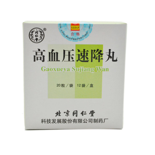 Tongrentang Gaoxueya Sujiang Wan For Hypertension 240 Pills