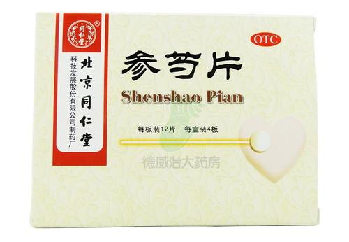Tongrentang Shenshao Pian For Angina Pectoris 0.3g*48 Tablets