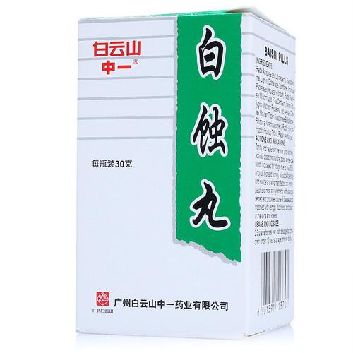 BAIYUNSHAN ZHONGYI BAISHI PILLS For Vitiligo 30g Pills
