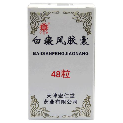 HONGRENTANG BAIDIANFENGJIAONANG For Vitiligo 0.45g*48 Capsules