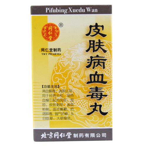 Tong  Ren Tang Pifubing Xuedu Wan For Dermatitis 0.15g*200 Pills