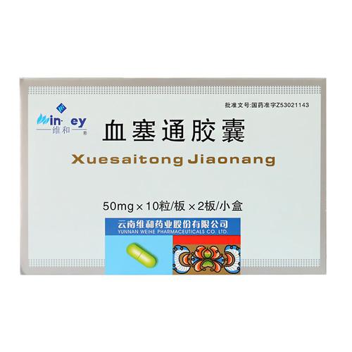 Weihe Xuesetong Jiaonang For Coronary Heart Disease 50mg*20 Capsules