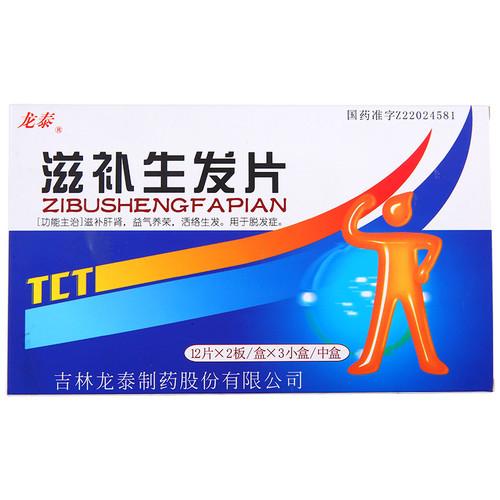 Long Tai Zi Bu Sheng Fa Pian For Hair Loss 0.3g*72 Tablets