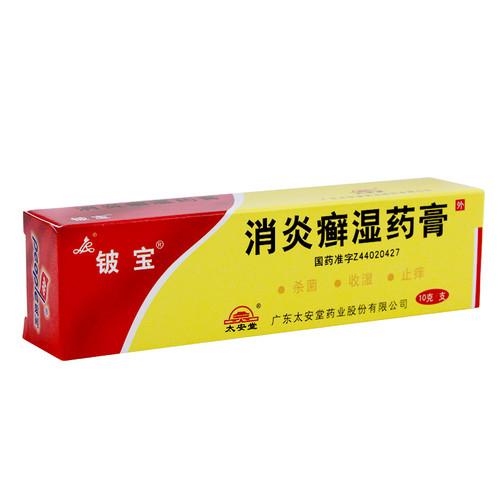 Pi Bao Xiao Yan Xuan Shi Yao Gao For Tinea Pedis 10g Ointment