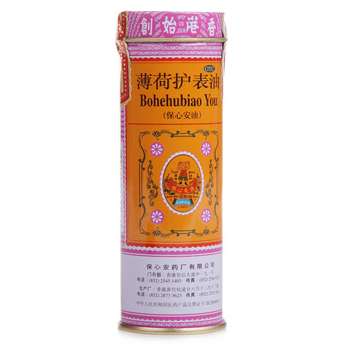 Bao Xin An You Bo He Hu Biao You For Mosquito Bites 18.6ml Liquid