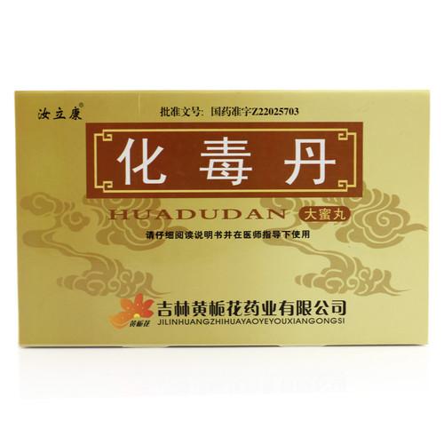 Ru Li Kang Hua Du Dan For Scabies 3g*8 Pills