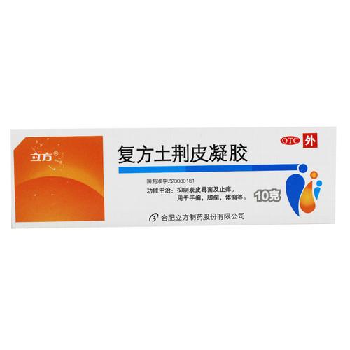 Li Fang Fu Fang Tu Jing Pi Ning Jiao For Tinea Pedis 10g Ointment