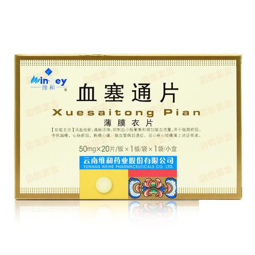 Wei He Xue Se Tong Pian For Angina Pectoris 50mg*20 Tablets