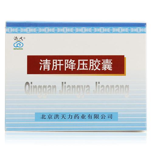 Hongtian Qinggan Jiangya Jiaonang For Hypertension 0.5g*20 Capsules