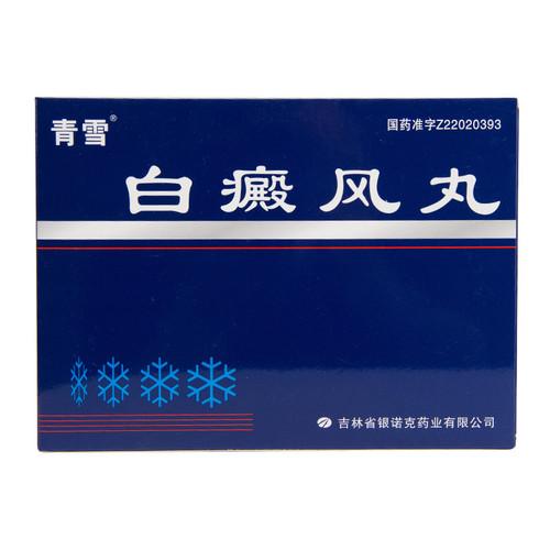 Qingxue Bai Dian Feng Wan For Vitiligo 0.2g*60 Pills