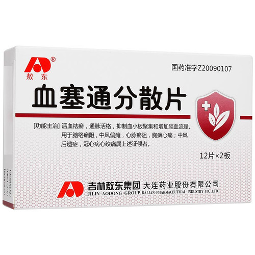 Ao Dong Xue Se Tong Fen San Pian For Angina 0.3g*24 Tablets