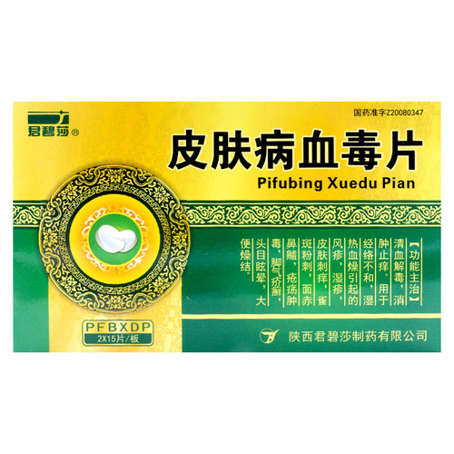 Jun Bi Sha Pifubing Xuedu Pian For Urticaria 0.5g*30 Tablets