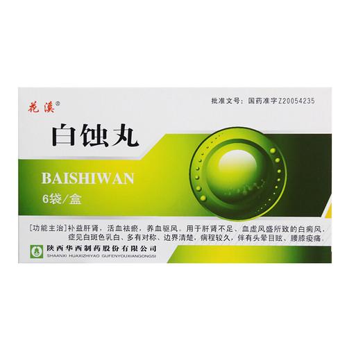 HUAXI BAISHIWAN For Vitiligo 2.5g*6 Pills