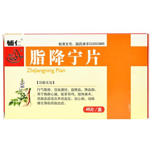 Furen Zhijiangning Pian For Hyperlipidemia 48 Tablets