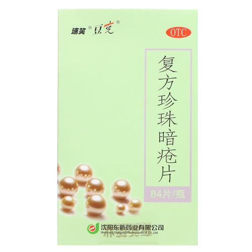 Suxiao Douke Fu Fang Zhen Zhu An Chuang Pian For Acne 0.3g*84 Tablets