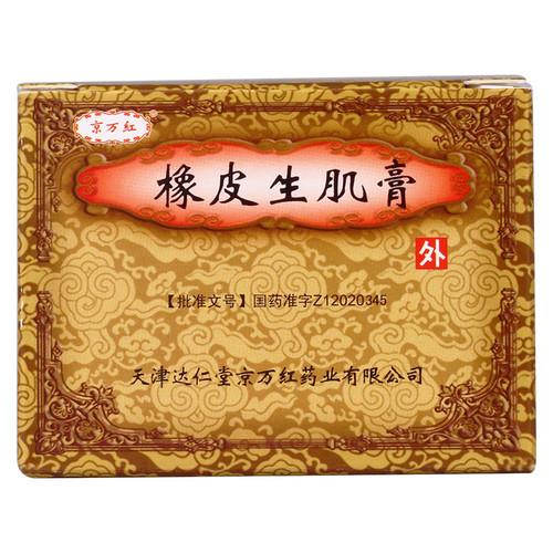 Jingwanhong Xiang Pi Sheng Ji Gao For Burn Wound 30g Ointment