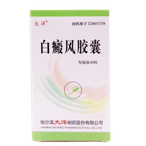 Dayang Bai Dian Feng Jiao Nang For Vitiligo 0.45g*48 Capsules
