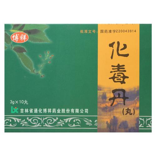 Boxiang Hua Du Dan Wan For Scabies 3g*10 Pills
