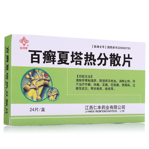 Fuhepai Bai Xuan Xia Ta Re Fen San Pian For Tinea Pedis 0.32g*24 Tablets