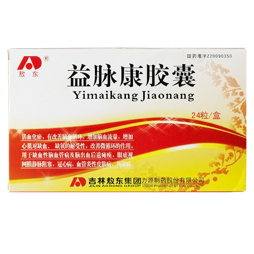 Aodong Yimaikang Jiaonang  For Coronary Heart Disease 0.3g*24 Capsules