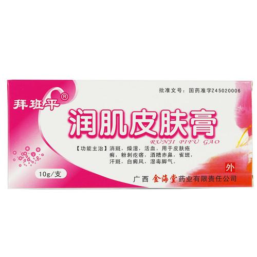 Baibanping Runji Pifu Gao For Vitiligo 10g Ointment