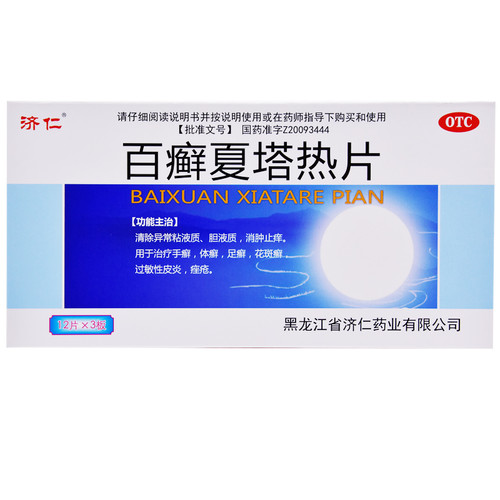 Jiren Baixuan Xiatare Pian For Tinea Pedis 0.31g*36 Tablets
