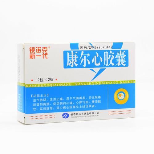 Bai Pai Kang Er Xin Jiao Nang For Angina Pectoris 0.4g*24 Capsules