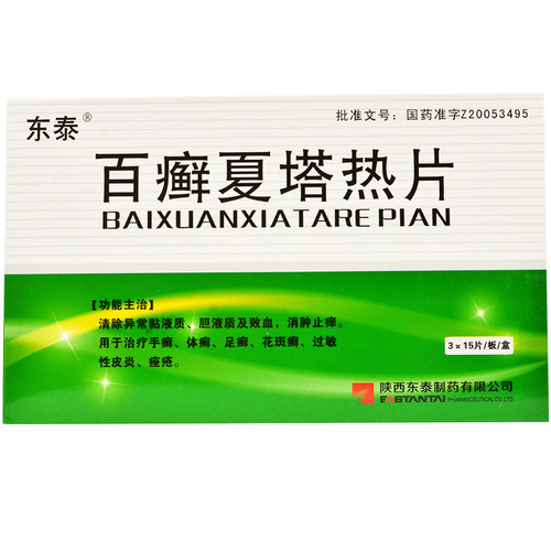 Dongtai Bai Xuan Xia Ta Re Pian For Tinea Pedis 0.3g*45 Tablets