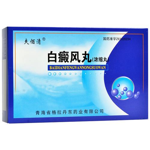 GELADANDONG BAIDIANFENGWANNONGSUOWAN For Vitiligo 0.2g*60 Pills