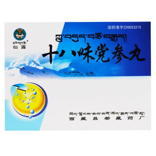 Xianlu Shi Ba Wei Dang Shen Wan For Psoriasis 0.25g*30 Pills