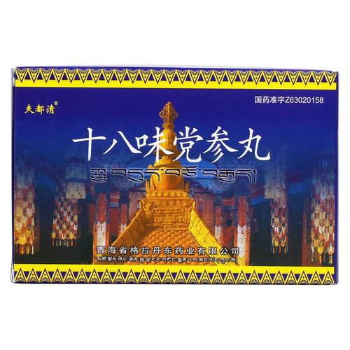 Fudouqing Shi Ba Wei Dang Shen Wan For Psoriasis 0.25g*48 Pills