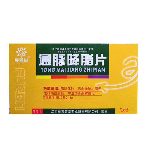 FU RONG TONG MAI JIANG ZHI PIAN For Hyperlipidemia 0.3g*72 Tablets