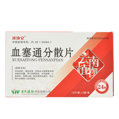 SUXIEAN XUESETONG FENSANPIAN For Angina Pectoris 50mg*24 Tablets