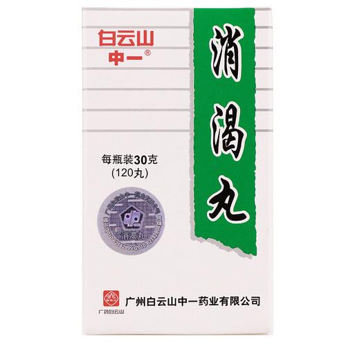 Bai Yun Shan  Xiao Ke Wan For Diabetes 0.25g*120 Pills