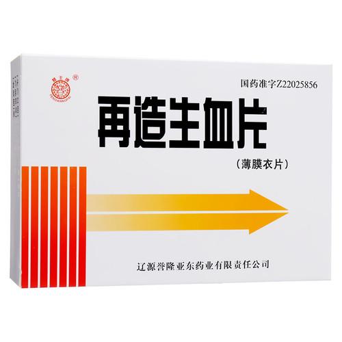 Feng Wang Pai Zai Zao Sheng Xue Pian For Arrhythmia 0.38g*48 Pills